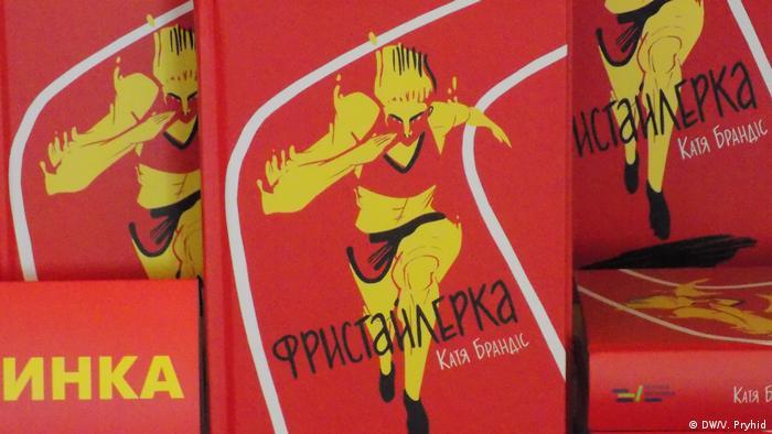 Обкладинка українського перекладу Фристайлерки - книги німецької письменниці Каті Брандіс