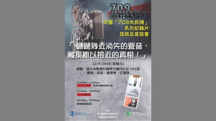 Poster von der Dokumentation 709 People