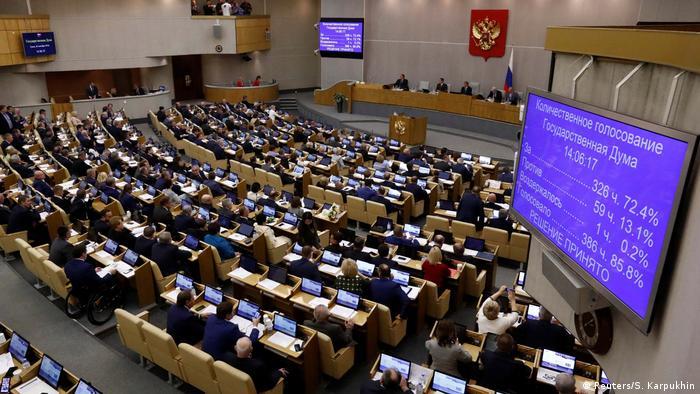 Голосование в Госдуме по пенсионной реформе
