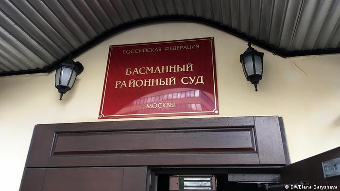 Вивіска над входом до Басманного районного суду Москви