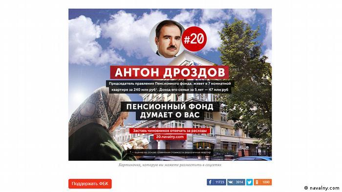 Скриншот с сайта Навального с фотографией Антона Дроздова