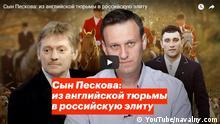 Скриншот с изображением кадра из расследования ФБК Алексея Навального, посвященного сыну пресс-секретаря президента России Дмитрия Пескова