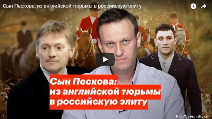 Скриншот расследования о Николае Чоулзе с сайта Навального