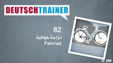 DEUTSCHKURSE | Deutschtrainer | Folge 82 | 082_000b_Titelfolie_Arabisch