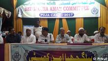 West Bengal Aman committee