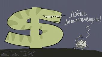 Рубль против доллара: вся правда о дедолларизации - карикатура Сергея Елкина