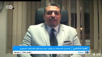 Screenshot DW Video: Khalid bin Farhan Alsaud