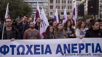 Αθήνα, διαδήλωση κατά της νεανικής ανεργίας 2017