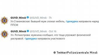Twitter ГУВД Минска