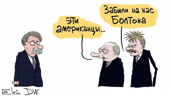 Карикатура - Джон Болтон стоит перед Владимиром Путиным и Дмитрием Песковым. Путин говорит: Эти американцы… Песков продолжает: Забили на нас Болтона.