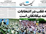 کیهان که از انتخابات مجلس نهم با عنوان «رقابت بزرگ»  یاد میکند