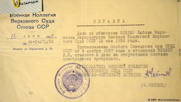 архив уголовных дел рф открытый доступ