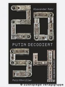 Обложка книги 2054 год - Ключ/код к пониманию Путина