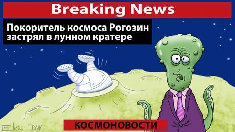 Карикатура - Новости инопланетян из космоса: Покоритель космоса Рогозин застрял в лунном кратере.
