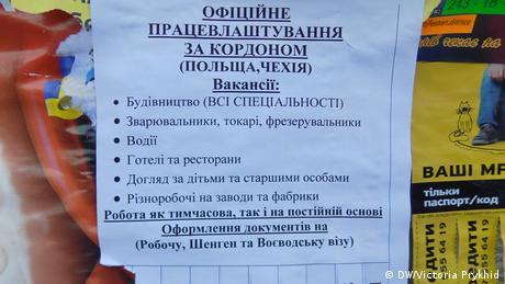 Відтік кадрів з України: чому криза лише поглиблюється