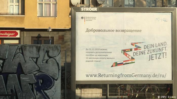 Плакат га русском языке, призывающий мигрантов добровольно возвращаться из Германии домой