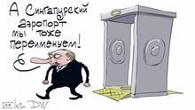 Karikatur von unserem Karikaturisten Sergey Elkin ins System. Copyright Sergey Elkin. Stichwörter: Flughafen, Wladimir Putin, Singapur, Karikatur, Sergey Elkin.