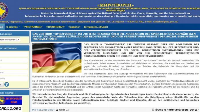 Скриншот стартовой страницы сайта Миротворец (фото из архива)