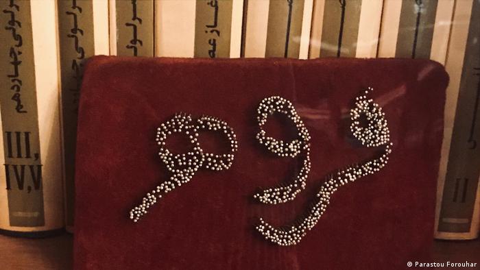 کاردستی یک همبندی داریوش فروهر برای او از دهه ۱۳۴۰ خورشیدی