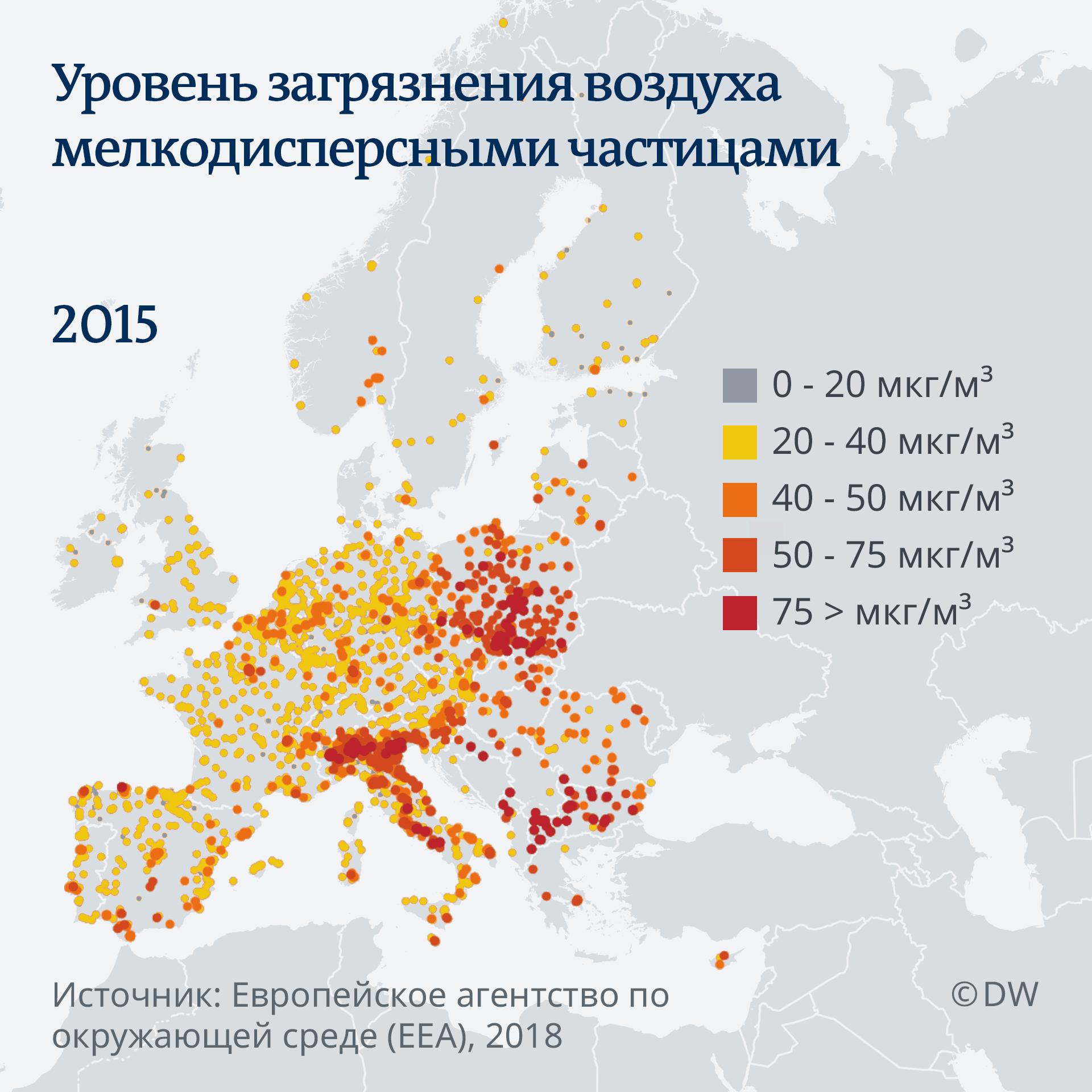 Инфографика: Уровень загрязнения воздуха мелкодисперсными частицами
