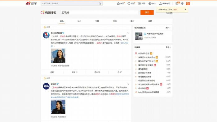 Screenshot Sina Weibo