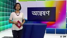 DW Sendung Bengali | Onneshon 296