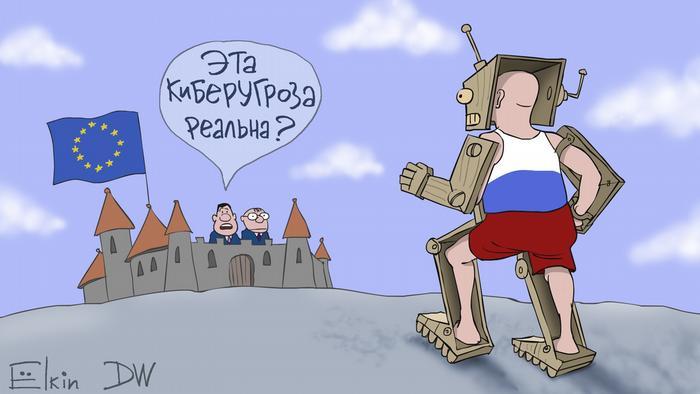 Мужчина в костюме робота в виде киберугрозы для ЕС - карикатура Сергея Елкина