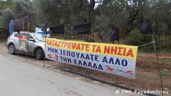Ομάδες κατοίκων της Χίου διαμαρτύρονται για την παρουσία των προσφύγων στο νησί τους