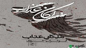 AbooTorab Khosrawi