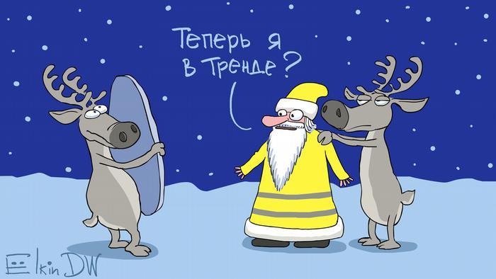 Карикатура - олени примеряют Деду Морозу шубу желтого цвета. Он спрашивает: Теперь я в тренде?