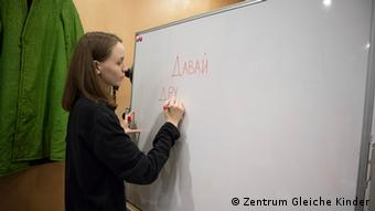 Урок русского языка в центре Такие же дети