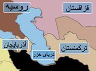 غیبت ایران در اجلاس دریای خزر