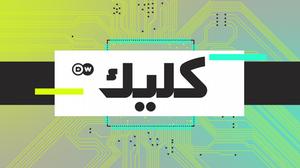 DW Shift Sendungslogo arabisch