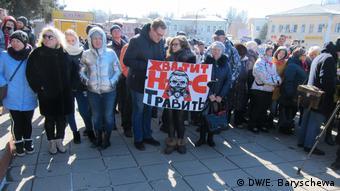 Протесты в Волоколамске (март 2018)