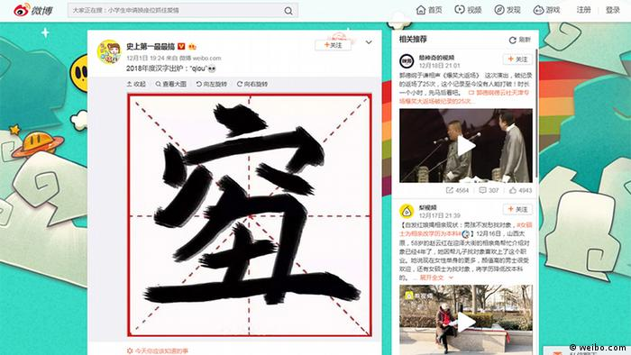 Screenshot Weibo China (weibo.com)