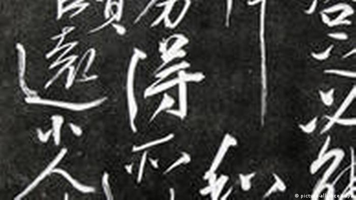 Entstehung der Schrift - chinesische Kalligraphie (picture-alliance / dpa)