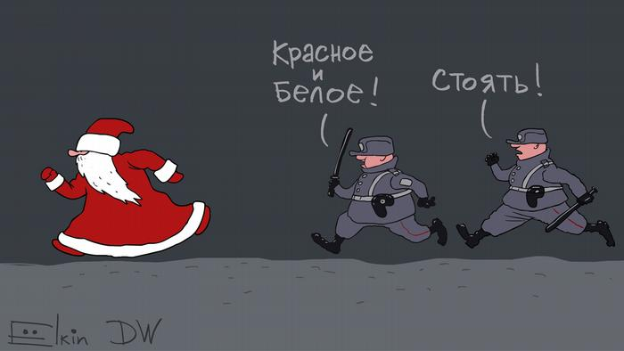 Карикатура - Дед Мороз убегает от полицейских, которые кричат: Красное и Белое! Стоять!