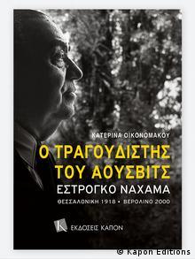 Το βιβλίο «Ο Τραγουδιστής του Άουσβιτς», Εστρόγκο Ναχάμα