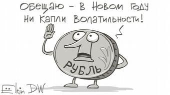 Карикатура Сергея Ёлкина про волатильность рубля