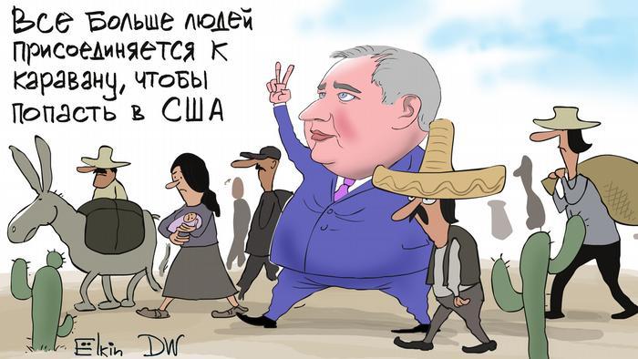 Глава Роскосмоса Дмитрий Рогозин в караване латиноамериканских мигрантов на пути в США - карикатура Сергея Елкина