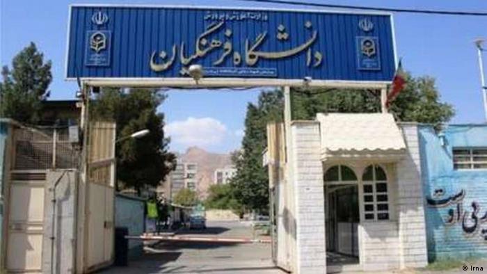 بودجه دانشگاه فرهنگیان
