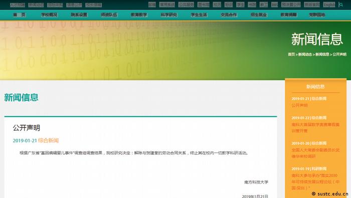 Screenshot China Süd-Universität für Wissenschaft und Technik in Shenzhen