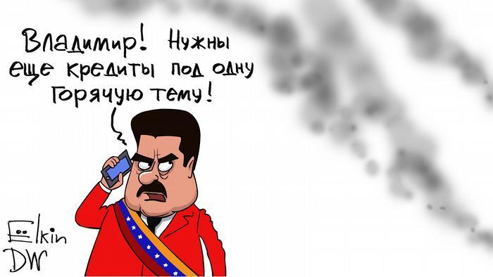 Николас Мадуро звонит в Москву - карикатура Сергея Елкина