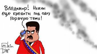 Карикатура Сергея Елкина на главу Венесуэлы Николаса Мадуро