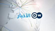 DW Nachrichten Sendungslogo arabisch