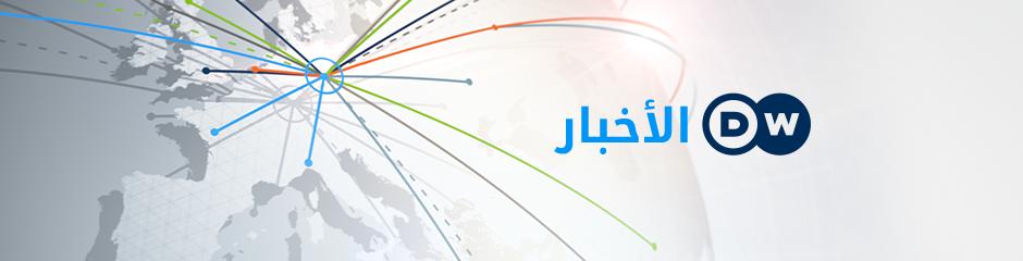 DW Nachrichten arabisch Program Guide Themeheader