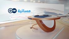 Massaiya DW Smart-TV Sendungsmotiv