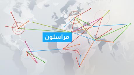 DW Reporter arabisch Sendungslogo