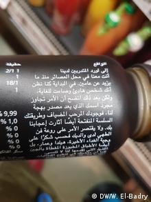 Deutschland Werbe-Aktion von True Fruits | Abschiedsbrief an Praktikantin (DW/W. El-Badry)