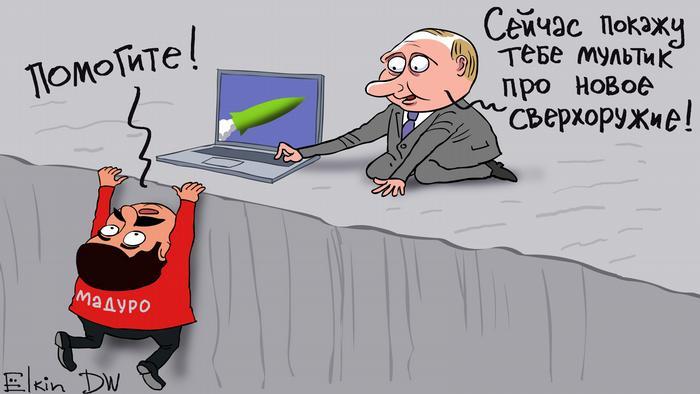 Путин показывает Мадуро видеоролик про ракеты - карикатура Сергея Елкина